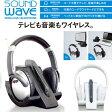 ワイヤレスヘッドフォン SOUND WAVE
