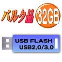 【エントリーでポイント最大10倍】アウトレット 国内メーカー USBメモリ 32GB バルク UBS3.0 メーカー/カラー/デザインがお選び頂けないためお安く提供!【02P01Jun14】