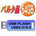 【エントリーでポイント最大10倍】アウトレット 国内メーカー USBメモリ 64GB バルク UBS3.0 メーカー/カラー/デザインがお選び頂けないためお安く提供!【02P01Jun14】