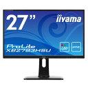 【送料無料】【新品】iiyama 27インチ フルHD AMVA+液晶モニター ノングレア(非光沢) 130mm昇降/チルト/回転/スイーベル可能スタンドモデル ワイド液晶ディスプレイ HDMI入力搭載 HDCP対応 27型 マーベルブラック XB2783HSU-B1