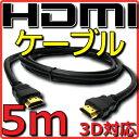 【半額】【新品】 HDMIケーブル バルク Ver1.4 5m フルHD 3D HDMI Ethernetチャンネル(HDMI HEC) オーディオリターンチャンネル(ARC) 4K2K(24p) 伝送速度 10.2Gbps