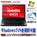 東芝 新品 ノートパソコン dynabook Satellite B453/M Windows7 2