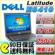 【送料無料】【中古】【90日保証】【Office付き】DELL 14.4インチ Latitude E6410/HDD250GB/Windows7/Core i5/2.66Ghz/メモリ2GB【中古パソコン】【中古ノートパソコン】