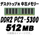 【PC用メモリ】【中古】【デスクトップ用】【メール便可】PC2-5300 (DDR2-667) 512MB 240Pin