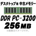 【PC用メモリ】【中古】【デスクトップ用】【メール便可】PC-3200 (DDR-400) 256MB 184Pin