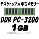 【PC用メモリ】【中古】【デスクトップ用】 PC-3200 (DDR-400) 1GB 184Pin