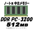 【PC用メモリ】【中古】【ノート用】PC-3200 (DDR-400) 512MB 200Pin