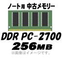 【PC用メモリ】【中古】【ノート用】【メール便可】PC-2700 (DDR-333) 256MB 200Pin