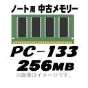 【PC用メモリ】【中古】【ノート用】【メール便可】PC-133 256MBGB 144Pin