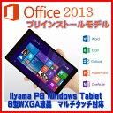 【アウトレット】iiyama 8型タブレットPC T8i-8P1150T-AT-FEM/OFZ373 Office搭載モデル