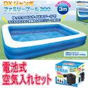 【今なら送料無料】DXジャンボファミリープール300 電池式空気入れ付き 幅約3mのゆったりBIGサイズ 【水遊び、ビニールプール、子供用プール】
