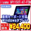 �y�V�i�ziiyama 9�^�^�u���b�gPC 9P1150T-AT-FEM [Windows 8.1 with Bing] 8�C���` �Z�p���[�g �L�[�{�[�h�t Atom Z3735F 2GB������
