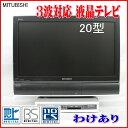 【中古】【土日も出荷】SHARP 18.5V型液晶カラーテレビ 地上デジタル対応 液晶テレビ LC-H1850 シャープ
