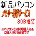 【オプション】メモリー増設サービスノート8GB換装 PC3-12800L(DDR3L-1600)