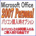バンドル用office2007Personal