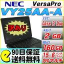 【中古】【90日保証】【Office付き】NEC VersaPro VY25AA-A/バッテリー完全放電/Windows7/core 2 Duo/DVDマルチ/15.6インチ ワイド液晶【中古ノートパソコン】
