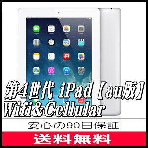 ������̵���ۡ���š�iPad4MD525J/AWi-Fi&CellularWHITE/16GB/�ۥ磻�ȡ���ť��֥�åȡ�