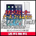 【送料無料】【中古】iPad 第4世代 MD525J/A Wi-Fi&Cellular WHITE/16GB/ホワイト 特別セット【中古タブレット】