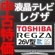 ショッピング中古 【あす楽】【訳あり】中古テレビ 液晶テレビ 26型 26インチ REGZA レグザ 東芝 地上/BS/110度CS デジタルハイビジョン 26C3500 リモコン付き&B-CASカード付き HDMI入力端子x 2口 搭載 レグザリンク対応