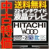 【訳あり】送料無料 中古テレビ 液晶テレビ Hitachi 日立 22型 22インチ 地上/BS/110度CS デジタルハイビジョン L22-H03B 汎用リモコンセット&赤B-CASカード付属 今なら代引き手数料無料!