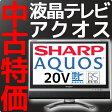 【訳あり】送料無料 中古テレビ 液晶テレビ AQUOS アクオス 20型 20インチ SHARP シャープ 地上/BS/110度CS デジタルハイビジョン LC20EX1-S 汎用リモコンセット&B-CASカード付属