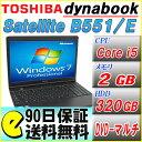 【送料無料】【中古】【90日保証】【Office付き】東芝 dynabook Satellite B551/E/Windows7/Core i5/メモリ2GB/HDD:320GB/DVDマルチ/15.