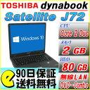 【送料無料】【中古】【90日保証】【Office付き】東芝 dynABook Satellite J72/Windows10/Core 2 Duo/メモリ2GB/HDD:80GB/ドライブ内臓/無線LAN/15インチ液晶【中古パソコン】【中古ノートパソコン】