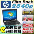 【送料無料】【中古】【90日保証】【Office付き】HP Elite Book 2540p/Windows7/Core i7/メモリ2GB/HDD:250GB/DVDマルチ/無線LAN/WEBカメラ/12.1インチ液晶【中古パソコン】【中古ノートパソコン】