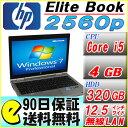 【送料無料】【中古】【90日保証】【Office付き】HP Elite Book 2560p/Windows7/Core i5/メモリ4GB/HDD:320GB...