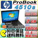 【送料無料】【中古】【90日保証】【Office付き】【わけあり】HP ProBook 4510s/ Windows7/Core 2 Duo/メモリ2GB/HD...