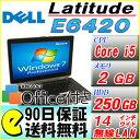 【送料無料】【中古】【90日保証】【Office付き】DELL Latitude E6420/Windows7/Core i5/メモリ2GB/HDD:250GB/DVD-RW/無線LAN/14インチ液晶【中古パソコン】【中古ノートパソコン】