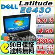 【送料無料】【中古】【90日保証】【Office付き】DELL Latitude E6430/Windows7/Core i5/メモリ4GB/HDD:320GB/DVD-RW/無線LAN/14インチ液晶【中古パソコン】【中古ノートパソコン】