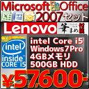 【あす楽】【新品】【送料無料】レノボ ノートパソコン E50-80 80J2025MJP 本体 Windows7 32bit Microsoft Office付き 2007 Personal セット Lenovo Core i5 4GBメモリ テンキー有 Win7 A4サイズ ノートPC【オフィス付き&筆まめ付き】