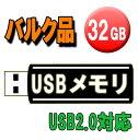 【アウトレット】【メール便可】国内メーカー USBメモリ 32GB バルク UBS2.0 メーカー/カラー/デザインがお選び頂けないためお安く提供!