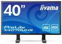 【送料無料】【新品】iiyama 液晶モニター 40インチ 4K UHD & フルHD対応 ハーフグレア ワイド液晶ディスプレイ HDMI入力搭載 40型 マーベルブラック X4070UHS-B1