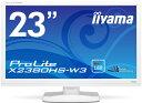 【送料無料】【新品】iiyama 液晶モニター 23インチ フルHD ワイドIPS液晶ディスプレイ ノングレア(非光沢) HDMI入力搭載 HDCP対応 23型 ピュアホワイト X2380HS-W3