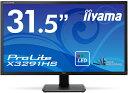 【送料無料】【新品】iiyama 31.5インチ フルHD AH-IPS液晶モニター ハーフグレア HDCP対応 ワイド液晶ディスプレイ HDMI入力搭載 31.5..