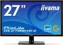 【送料無料】【新品】iiyama 液晶モニター 27インチ フルHD ゲーミングワイド液晶ディスプレイ ノングレア(非光沢) AMD FreeSync HDCP対応 HDMI入力搭載 27型 マーベルブラック GE2788HS-B2