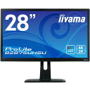 【送料無料】【新品】iiyama 液晶モニター 28インチ 4K2K UltraHD ワイド液晶ディスプレイ ノングレア(非光沢) 130mm昇降/スイーベル可能スタンドモデル DisplayPort HDMI2.0 入力搭載 AMD FreeSync HDCP対応 28型 マーベルブラック B2875UHSU-B1