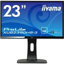 【送料無料】【新品】iiyama 23インチ フルHD AH-IPS液晶モニター ノングレア(非光沢) 130mm昇降/チルト/回転/スイーベル可能スタンドモデル ワイド液晶ディスプレイ HDMI入力搭載 HDCP対応 23型 マーベルブラック XUB2390HS-B3