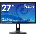【送料無料】【新品】iiyama 27インチ フルHD AH-IPS液晶モニター ノングレア(非光沢) 130mm昇降/チルト/回転/スイーベル可能スタンドモデル ワイド液晶ディスプレイ HDMI入力搭載 HDCP対応 27型 マーベルブラック XUB2790HS-B2