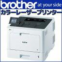 【新品】【送料無料】ブラザー カラーレーザープリンター HL-L8360CDW 本体 Win10 Mac 対応 USB 有線LAN 無線LAN 対応 A4 レター B5 A5 A6 はがき 対応 Brother