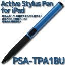 【アウトレット】【メール便可】 プリンストン PSA-TPA1BU ブルー iPad用 アクティブ スタイラスペン タッチペン 静電発生機構搭載 青 スマホ タブレット iPhone Android イラスト 細い