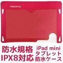 【アウトレット】【メール便可】プリンストン 防水規格の最高基準 IPX8準拠 iPad mini Nexus7(2012/2013) 7インチ タブレットケース インナーポケット&ネックストラップ付き ピンク 桃 PSA-WTCPK