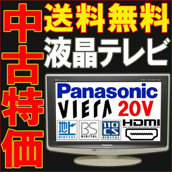 【送料無料】【訳あり】中古テレビ 液晶テレビ 20型 20インチ Panasonic ビエラ VIERA 地上/BS/110度CS デジタルハイビジョン TH-L20X1HT リモコン&B-CASカード付き HDMI入力端子