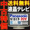 【訳あり】【送料無料】中古テレビ 液晶テレビ 20型 20インチ Panasonic 地上/BS/110度CS デジタルハイビジョン TH-L20X1HT リモコン&B-CASカード付き HDMI入力端子