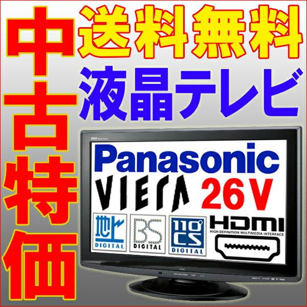 【訳あり】【送料無料】中古テレビ 液晶テレビ 26型 26インチ Panasonic 地上/BS/110度CS デジタルハイビジョン TH-L26X1HT  リモコン&B-CASカード付き HDMI入力端子