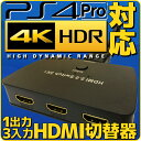 【新品】HDMI セレクター HDMI 切替器 3入力 1出力 4K HDR PS4 Pro HDCP2.2対応 HDMI2.0 3840 2160 60p 2160p 4096 PlayStation プレス..