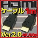 【新品】【メール便可】HDMIケーブル HDMI2.0 Ver2.0 1m バルク 4K60p HDR(High Dynamic Range) フルHD 3D HDMI Ethernetチャンネル(HDMI HEC) オーディオリターンチャンネル(ARC) 伝送速度 18Gbps