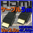 【新品】HDMIケーブル HDMI2.0a Ver2.0a 5m バルク HDR(High Dynamic Range) 4K60p フルHD 3D HDMI Ethernetチャンネル(HDMI HEC) オーディオリターンチャンネル(ARC) 伝送速度 18Gbps PS4 Pro HDRに対応【コンパクト可】